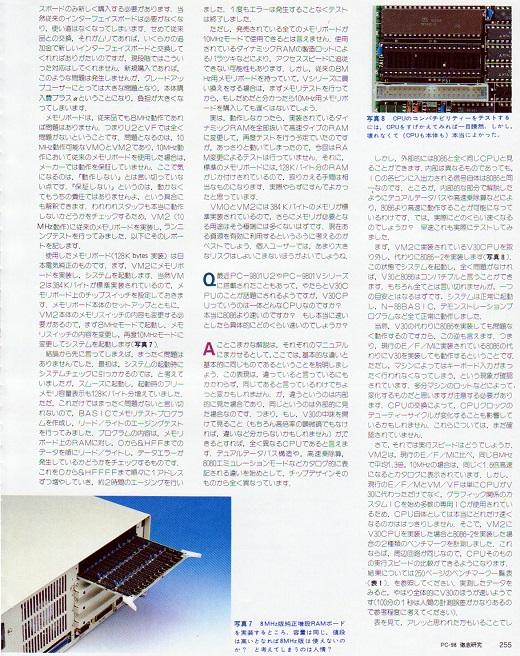 ASCII1985(09)c04PC-9801VM徹底研究7_W520.jpg
