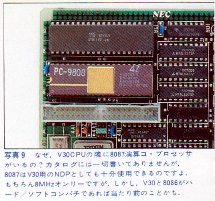 ASCII1985(09)c04PC-9801VM徹底研究8写真_W422.jpg