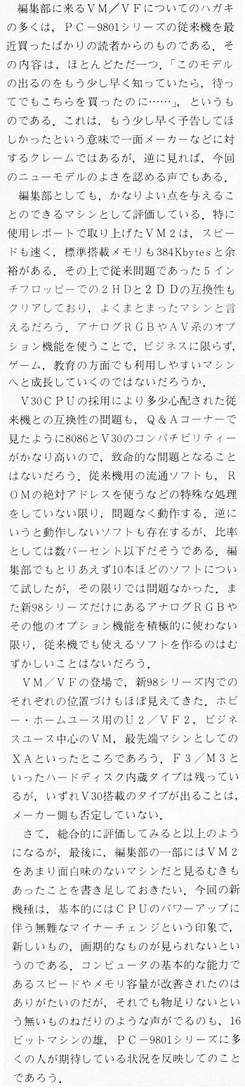 ASCII1985(09)c04PC-9801VM徹底研究8Gray抜粋W349.jpg