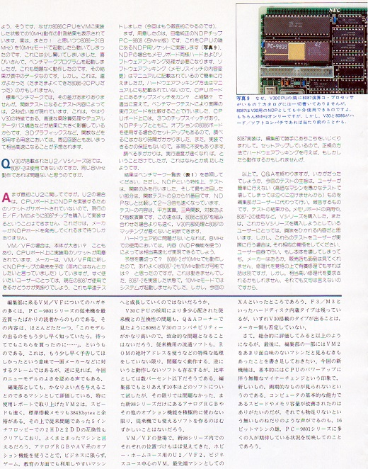 ASCII1985(09)c04PC-9801VM徹底研究8_W520.jpg