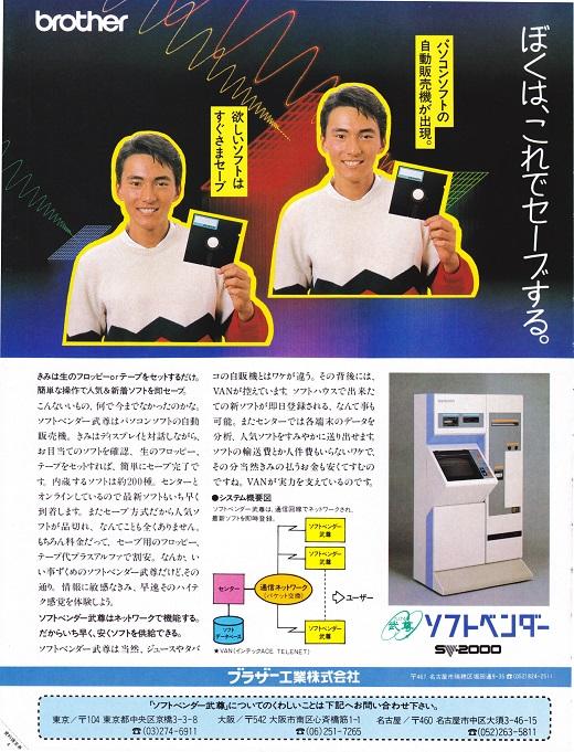 ASCII1986(01)a191ソフトベンダー武尊_W520.jpg