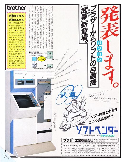 ASCII1986(02)a181ソフトベンダー武尊_W520.jpg
