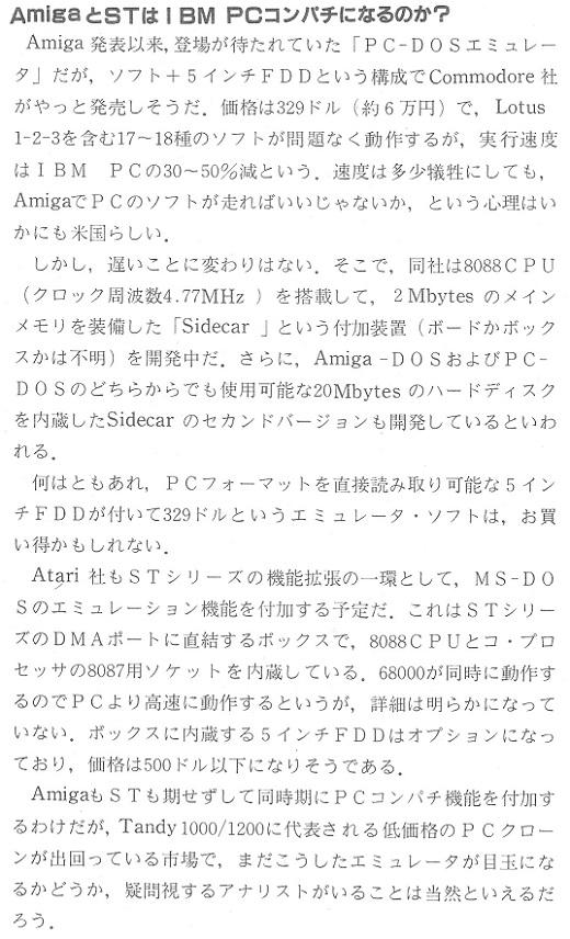 ASCII1986(06)b03米国ハイテク産業_AmigaとSTは_W520.jpg