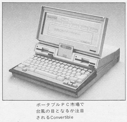 ASCII1986(06)b03米国ハイテク産業_写真_Convertible_W520.jpg