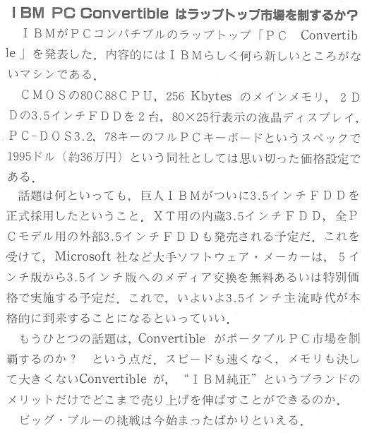 ASCII1986(06)b03米国ハイテク産業_IBM_PC_Convertible_W520.jpg