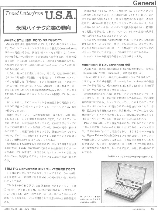 ASCII1986(06)b03米国ハイテク産業_W520.jpg