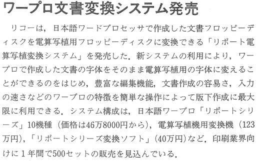 ASCII1986(06)b04ワープロ文書変換_W520.jpg