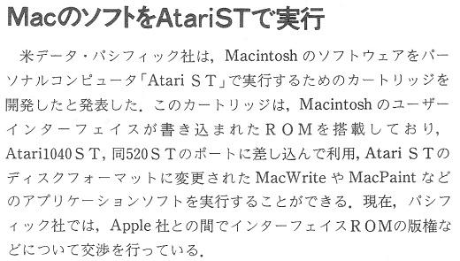 ASCII1986(06)b04MacソフトをSTで実行_W520.jpg