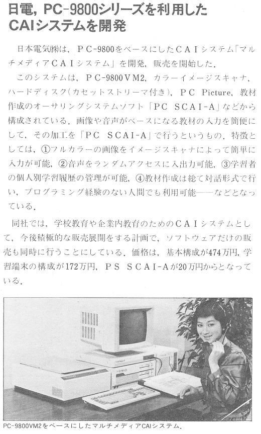 ASCII1986(06)b06PC-9801利用CAI_W520.jpg