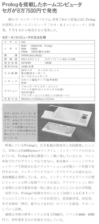 ASCII1986(06)b06PrologセガProlog_W520.jpg