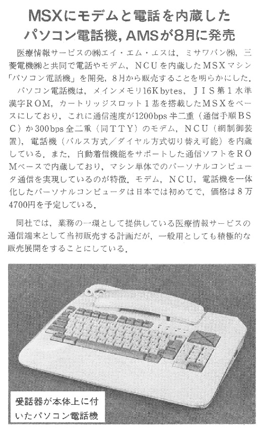 ASCII1986(06)b07_パソコン電話機_W520.jpg