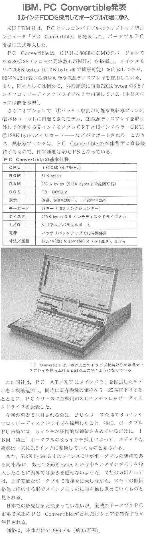 ASCII1986(06)b07_IBM_PC_Convertible_W520.jpg