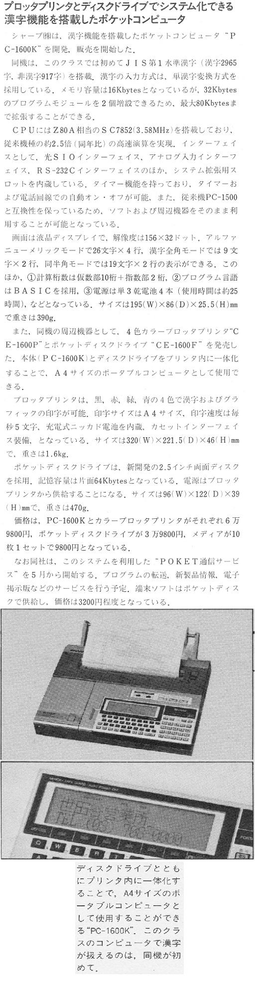 ASCII1986(06)b08ポケコン_W520.jpg