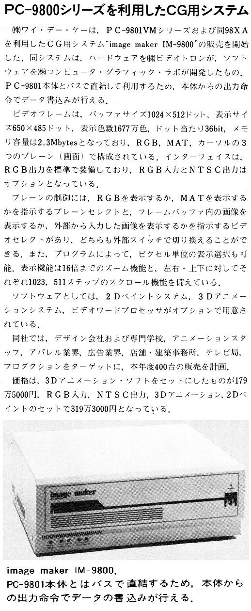 ASCII1986(06)b08_image_maker_IM-9800_W518.jpg