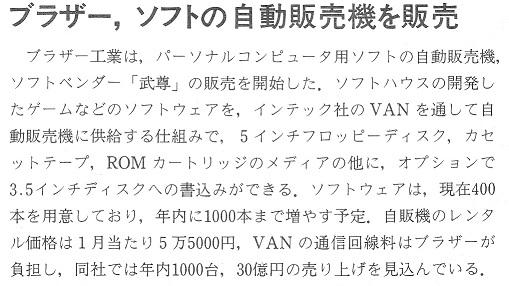 ASCII1986(06)b09ブラザー武尊_W509.jpg