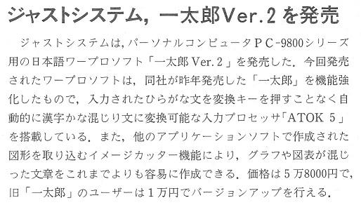ASCII1986(06)b09一太郎_W514.jpg