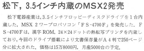 ASCII1986(06)b09松下MSX2_W500.jpg