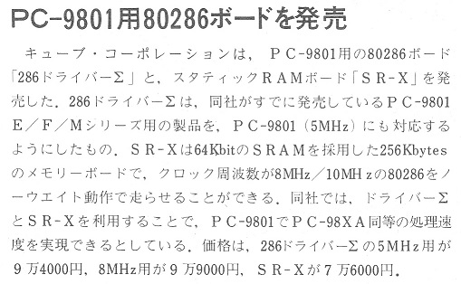 ASCII1986(06)b09PC-9801用80286_W509.jpg
