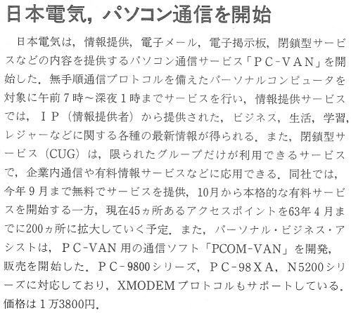 ASCII1986(06)b09PC-VAN_W499.jpg