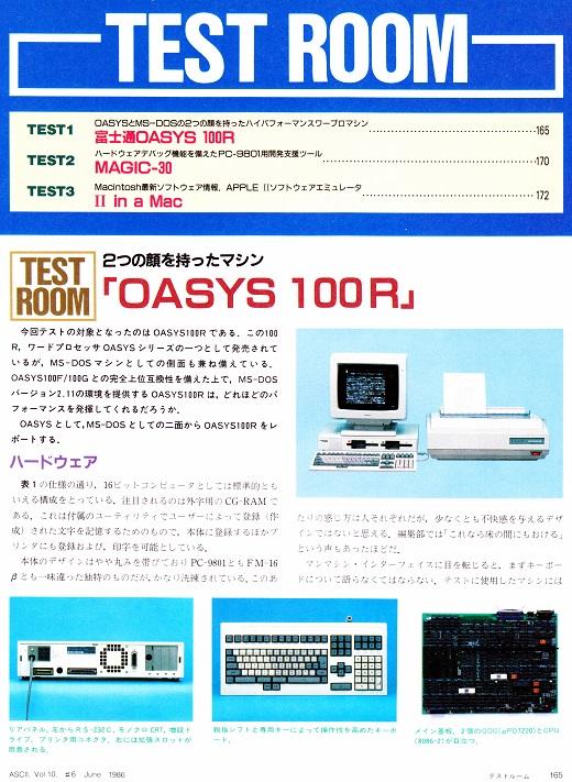 ASCII1986(06)e01OASYS_100R_カラー雑誌スキャン_W520.jpg