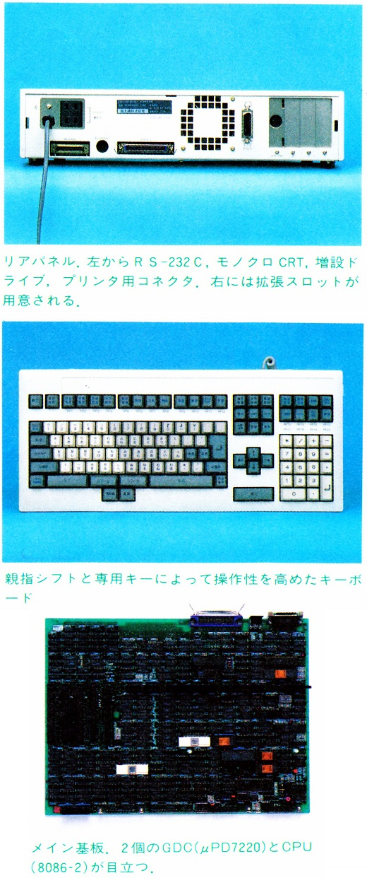 ASCII1986(06)e01OASYS_100R_写真2カラー雑誌スキャン_W520.jpg