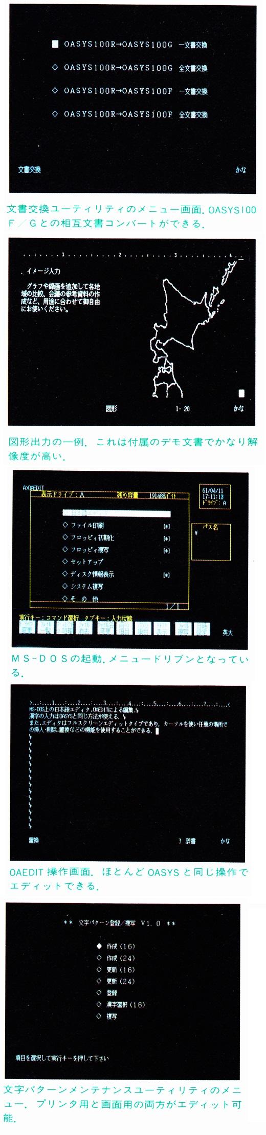 ASCII1986(06)e03OASYS_100R_画面_カラー雑誌スキャン_W520.jpg