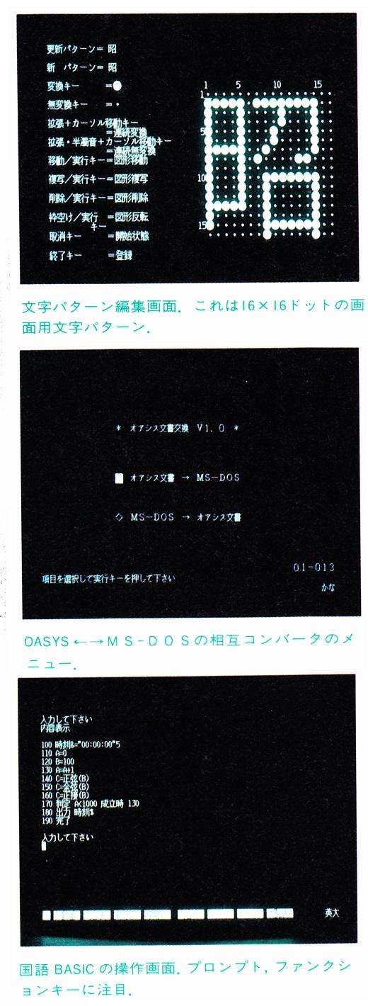 ASCII1986(06)e04OASYS_100R_画面_カラー雑誌スキャン_W520.jpg