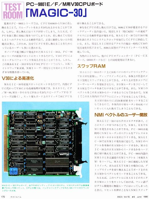 ASCII1986(06)e06MAGIC-30カラー雑誌スキャン_W520.jpg