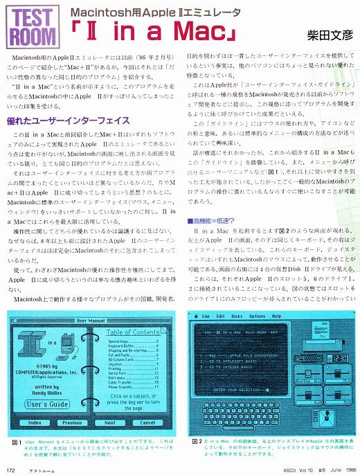 ASCII1986(06)e08_II_in_a_Macカラー雑誌スキャン_W520.jpg