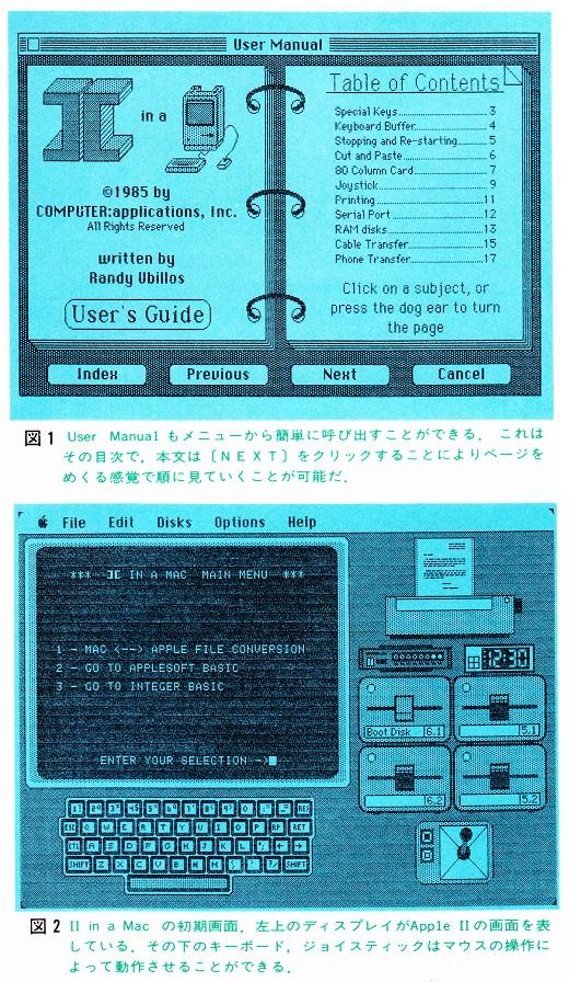 ASCII1986(06)e08_II_in_a_Mac_図1_2_カラー雑誌スキャン_W520.jpg