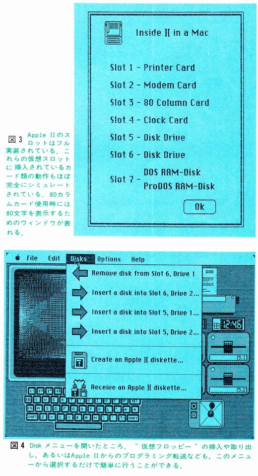 ASCII1986(06)e09_II_in_a_Mac_図3_4_カラー雑誌スキャン_W520.jpg