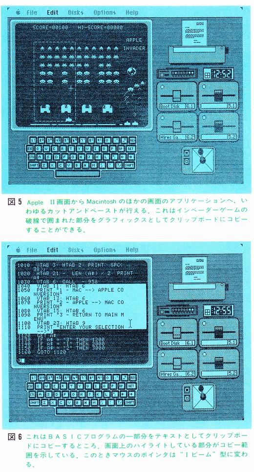 ASCII1986(06)e10_II_in_a_Mac_図5_6_カラー雑誌スキャン_W520.jpg