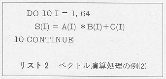 ASCII1986(06)f02新世代への鍵_リスト2_W337.jpg
