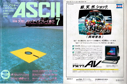 ASCII1986(07)表裏_W520.jpg