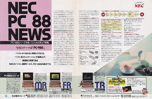 ASCII1986(07)a01PC-8800_W520.jpg