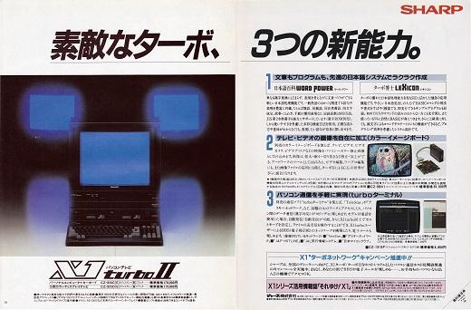 ASCII1986(07)a04X1turboII_W520.jpg