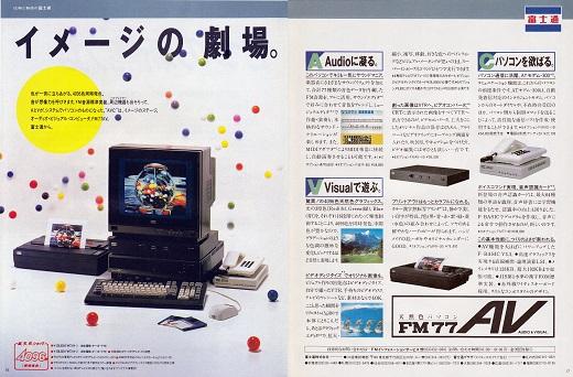 ASCII1986(07)a05FM77AV_W520.jpg