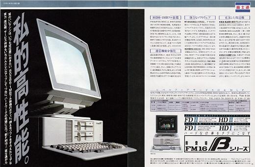 ASCII1986(07)a06FM16β_W520.jpg