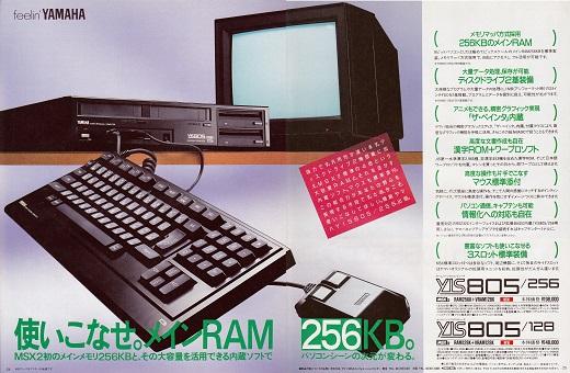 ASCII1986(07)a07YIS805_W520.jpg