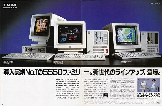 ASCII1986(07)a08IBM5550_W520.jpg