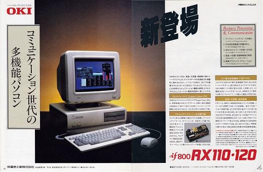 ASCII1986(07)a09if800_W520.jpg
