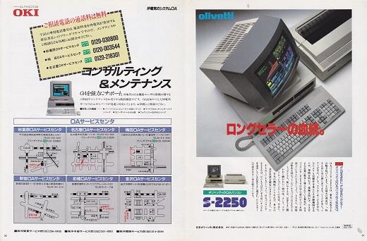 ASCII1986(07)a10OKI_S-2250_W520.jpg