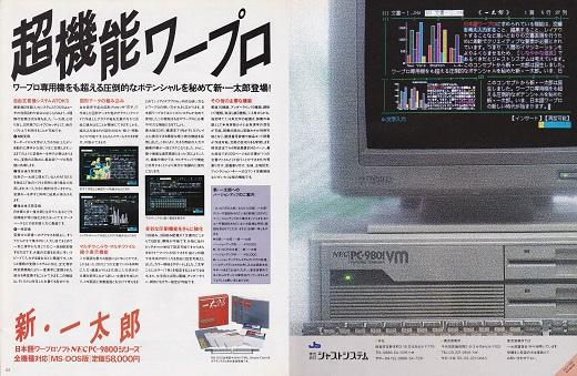 ASCII1986(07)a12一太郎_W520.jpg