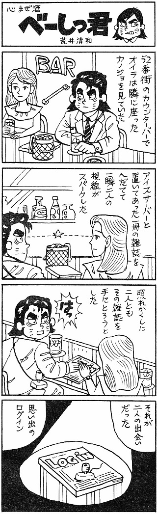 ASCII1986(07)a500べーしっ君_W320.jpg