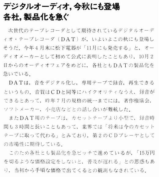 ASCII1986(07)b01_DAT_W520.jpg