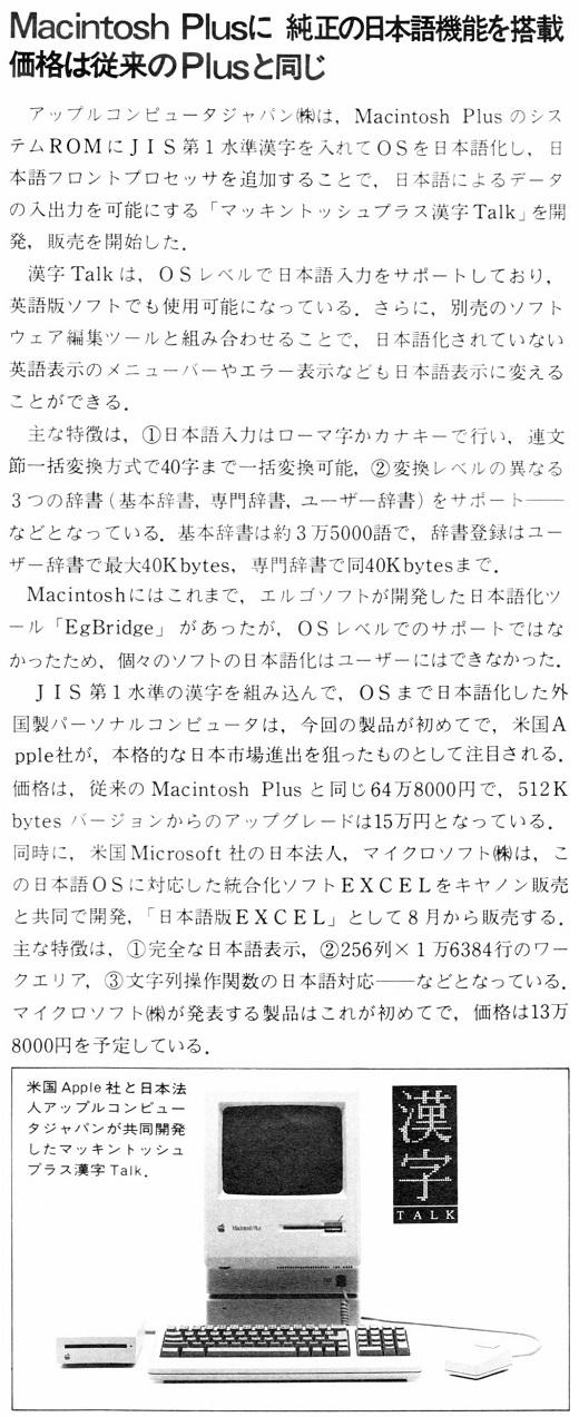 ASCII1986(07)b02_MacPlus_W520.jpg