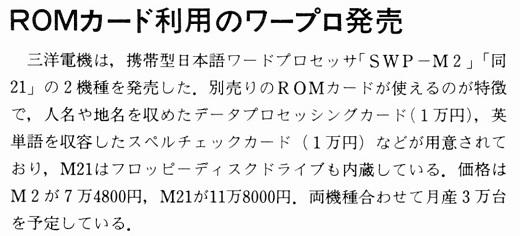 ASCII1986(07)b03_ワープロSWP-M2_W520.jpg
