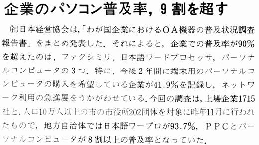 ASCII1986(07)b03_企業パソコン普及率9割_W520.jpg
