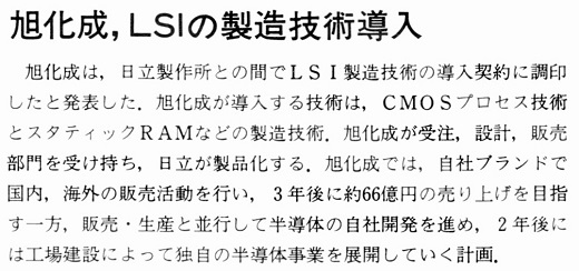 ASCII1986(07)b03_旭化成LSI製造W520.jpg