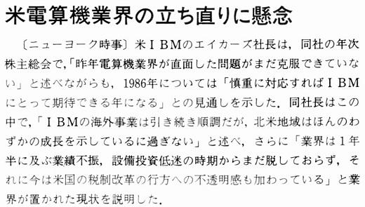 ASCII1986(07)b03_米立ち直り懸念W520.jpg